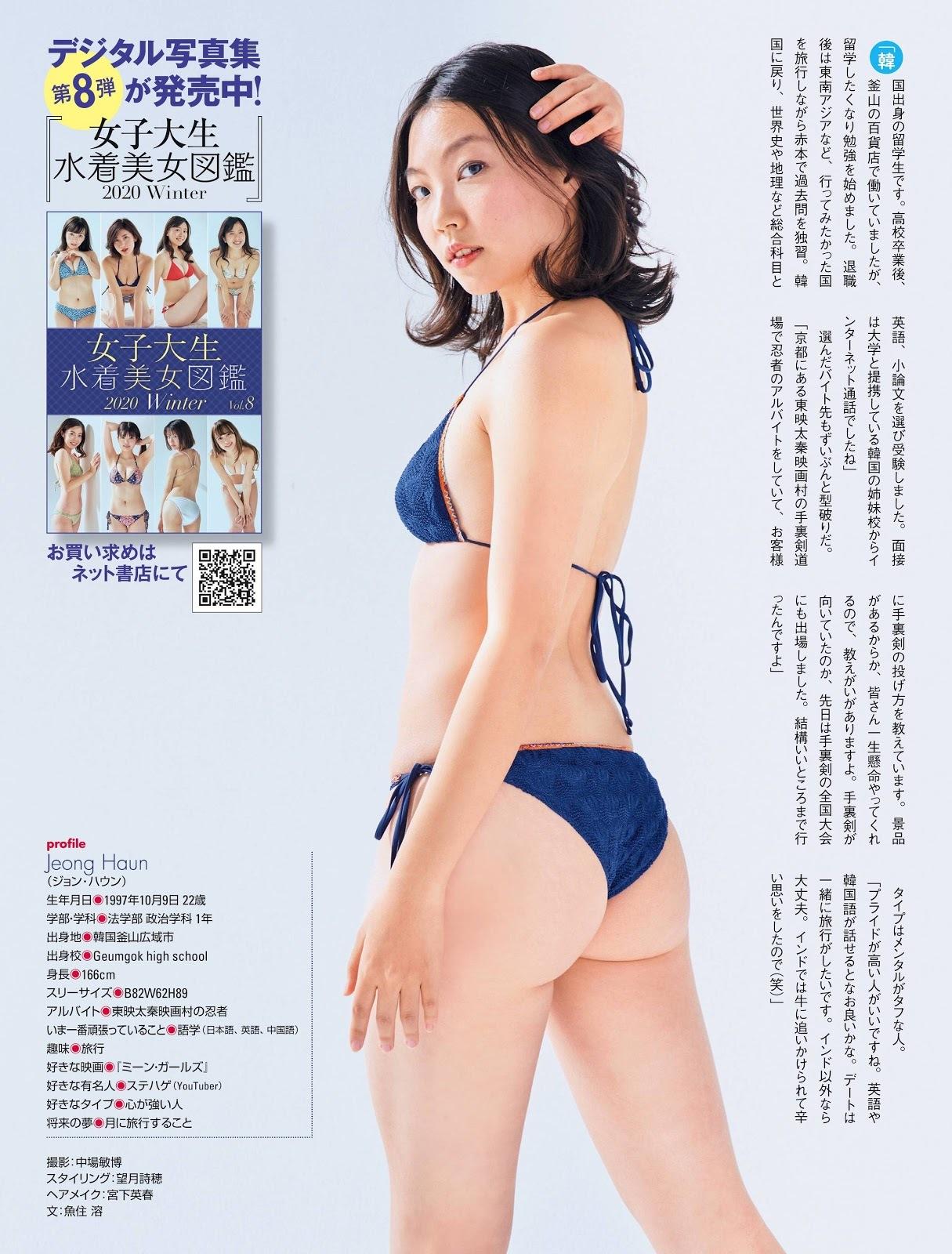 女子大生水着美女図鑑20