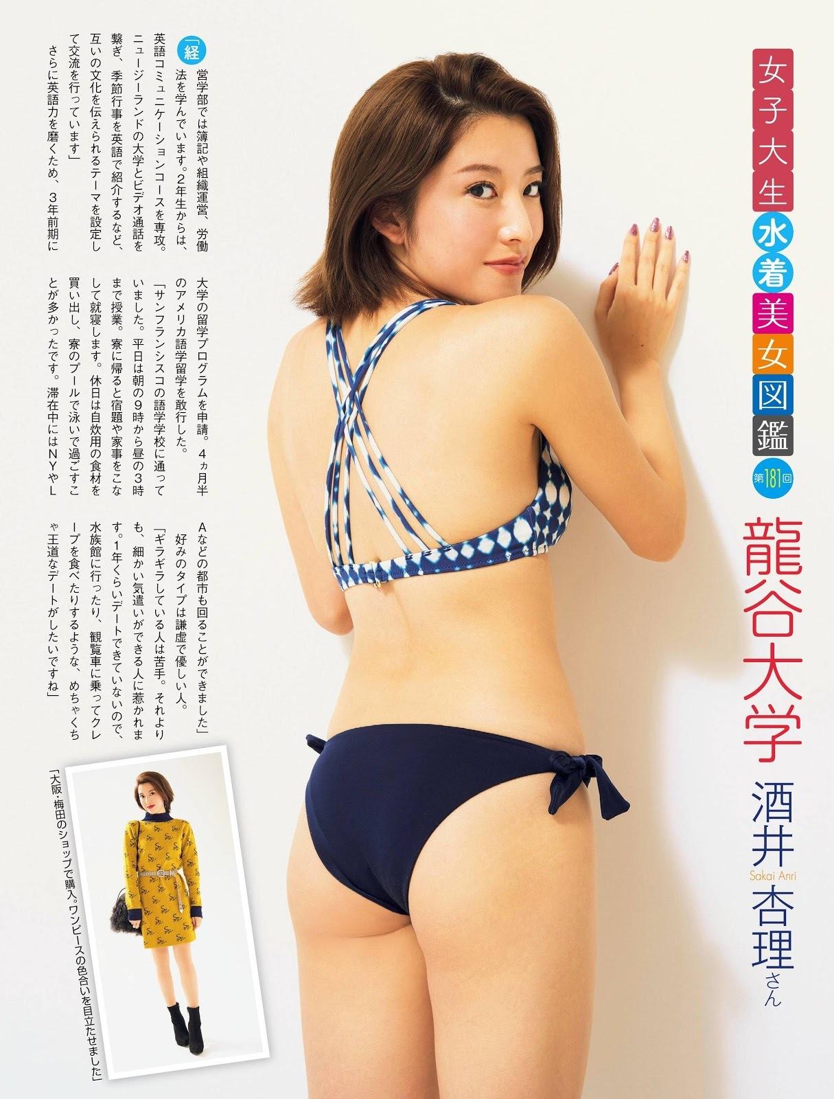 女子大生水着美女図鑑37
