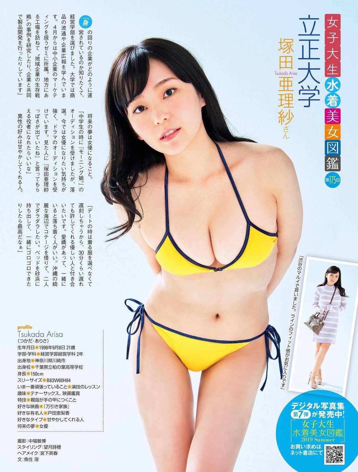 女子大生水着美女図鑑44