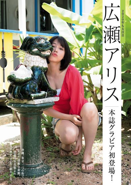 広瀬アリス11