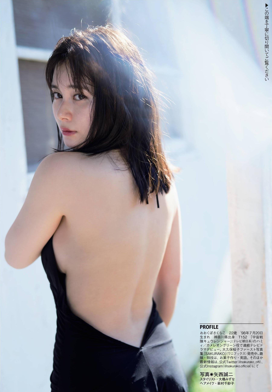 大久保桜子195