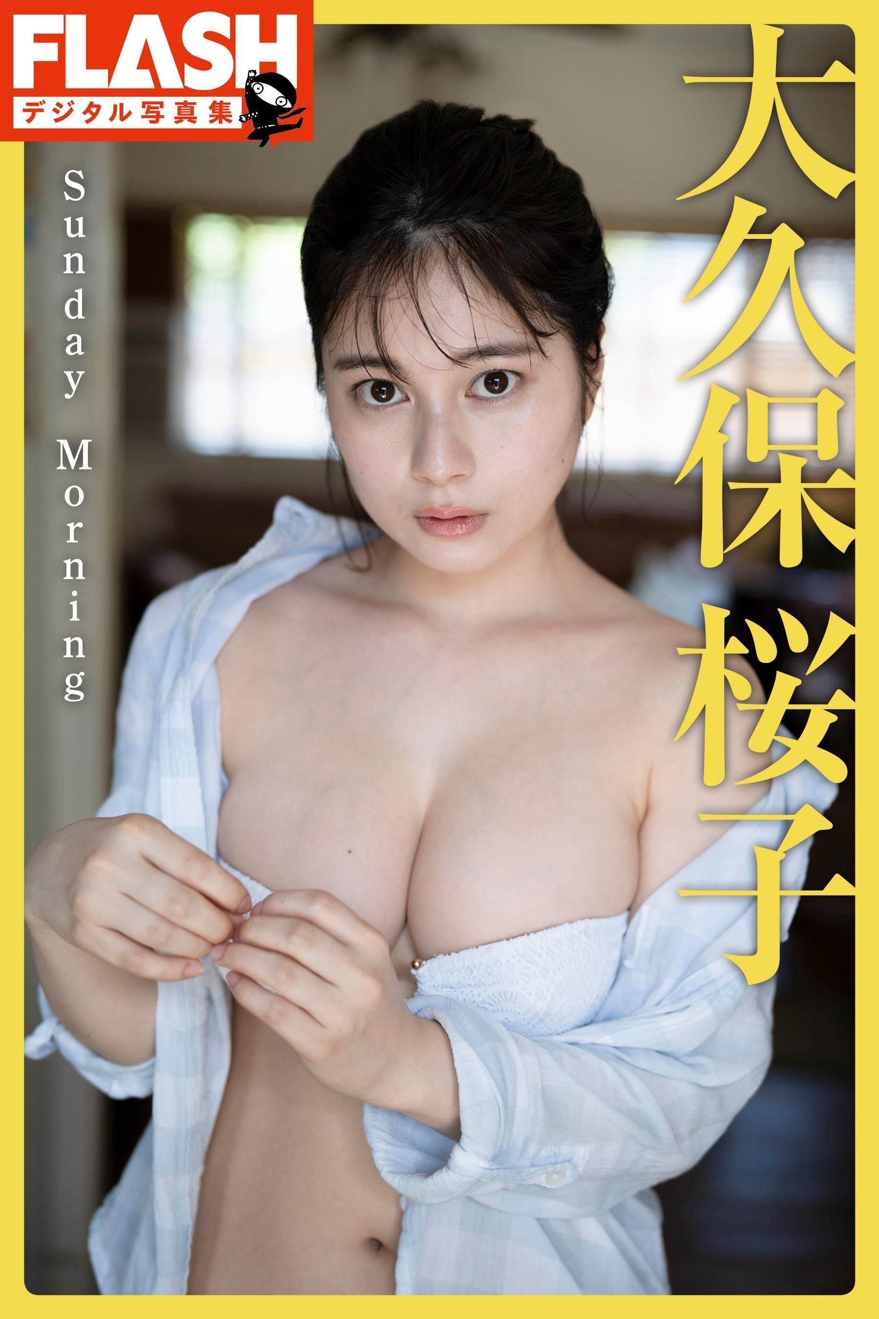 大久保桜子197