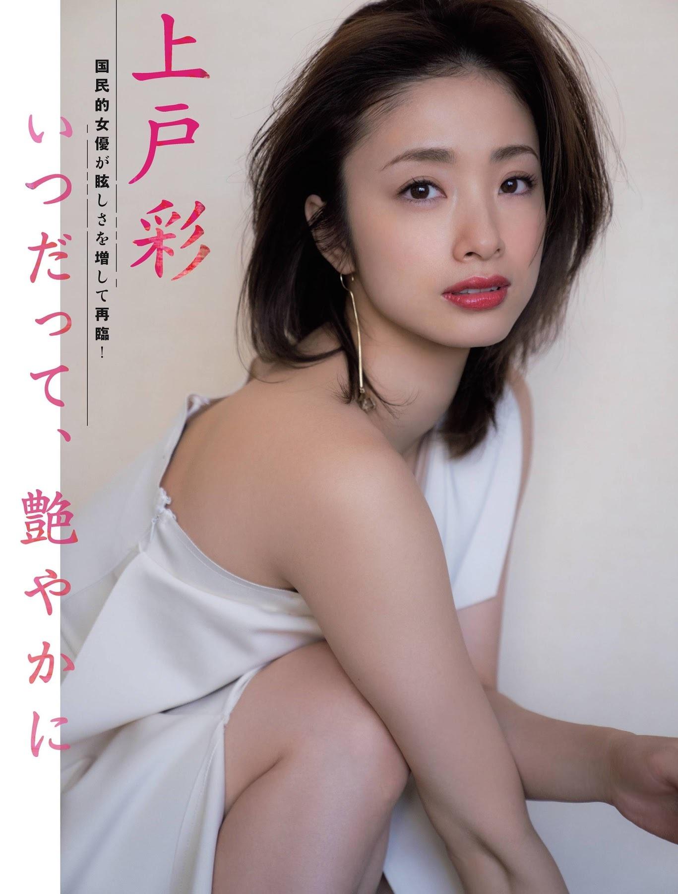 上戸彩67