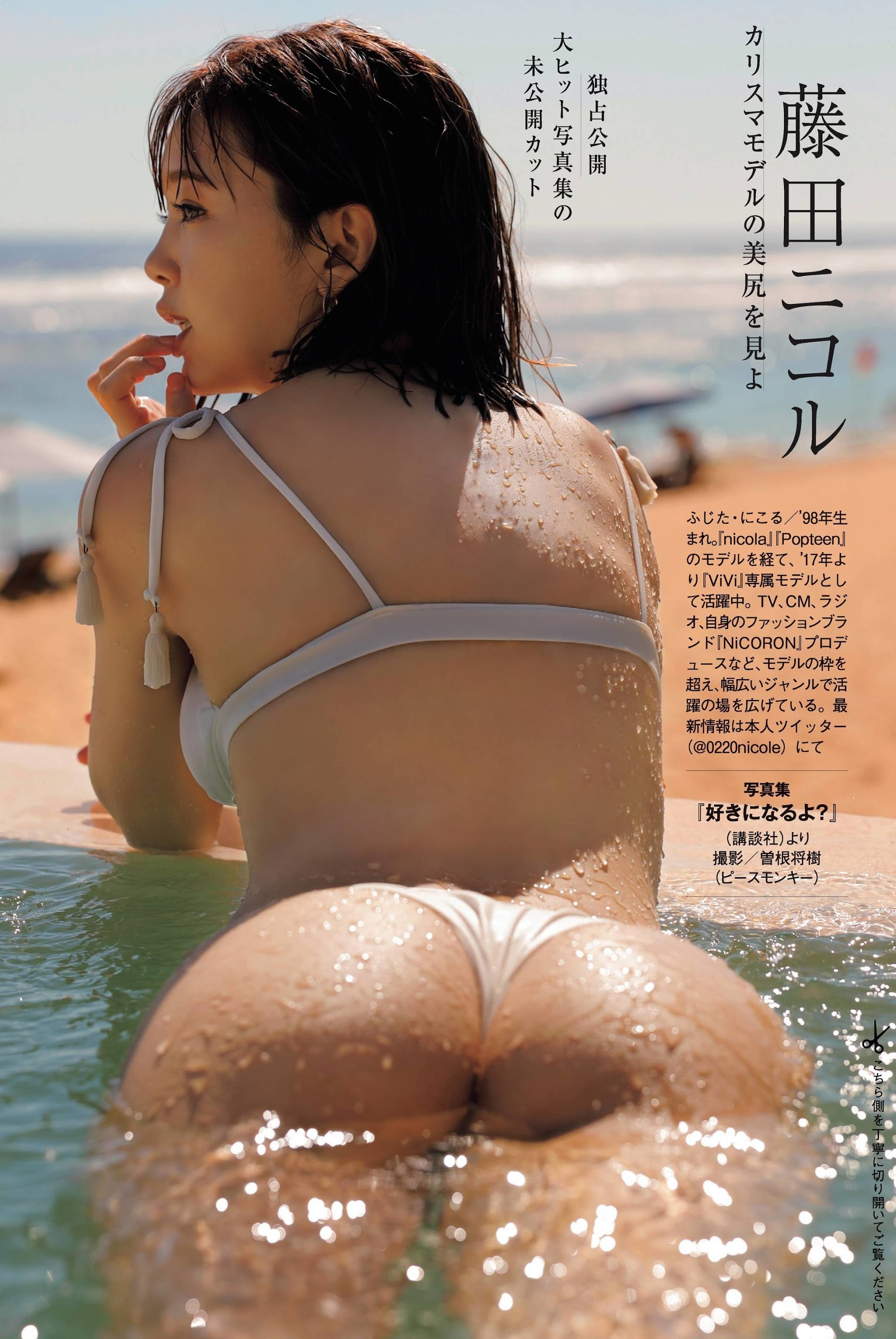 藤田ニコル76