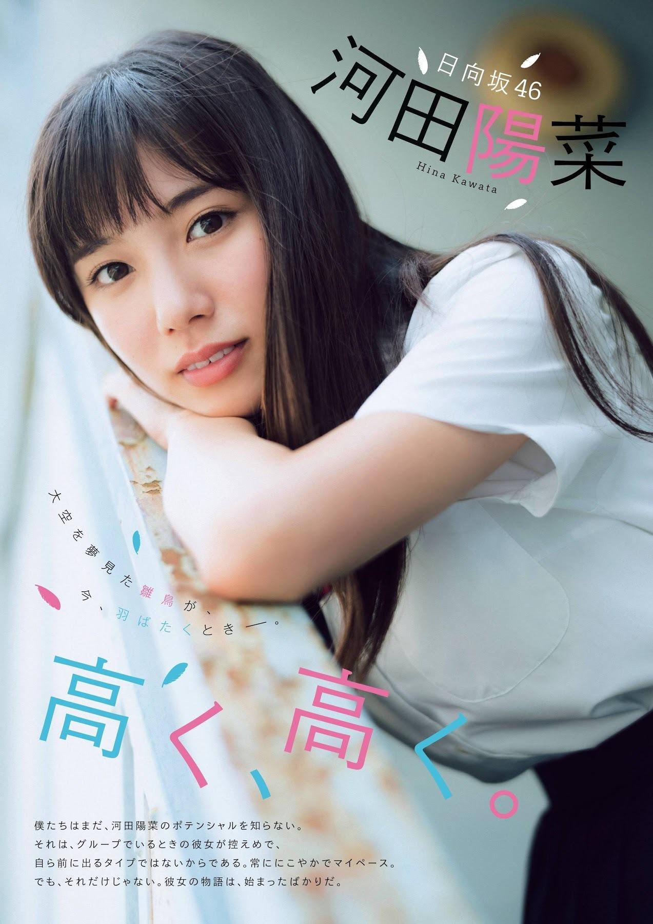 河田陽菜25