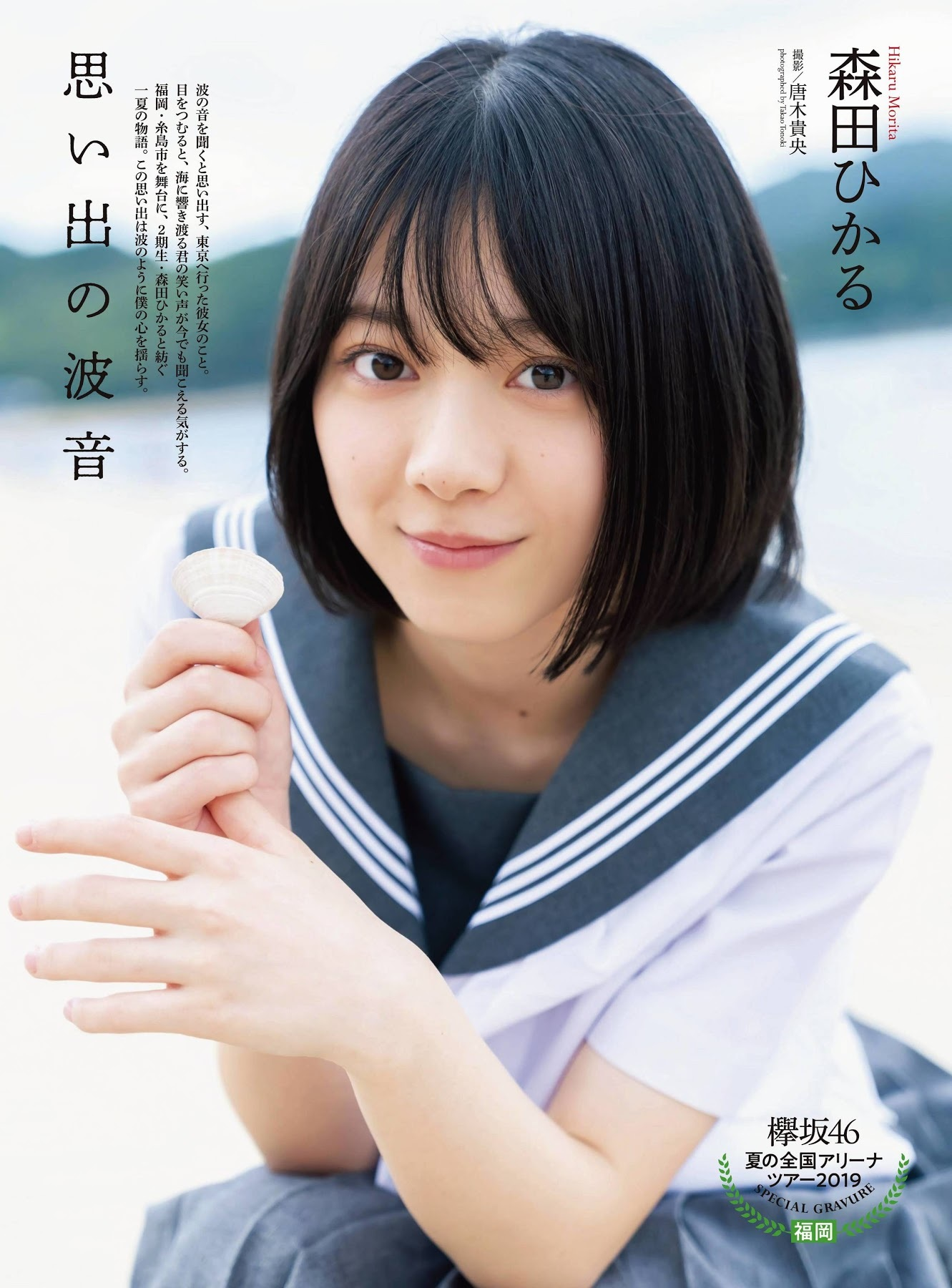 森田ひかる25