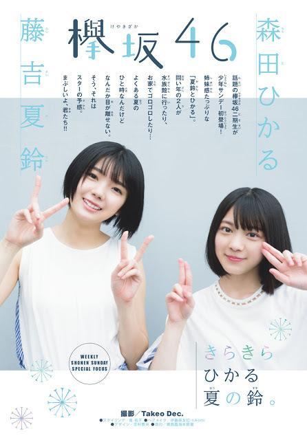 森田ひかる37