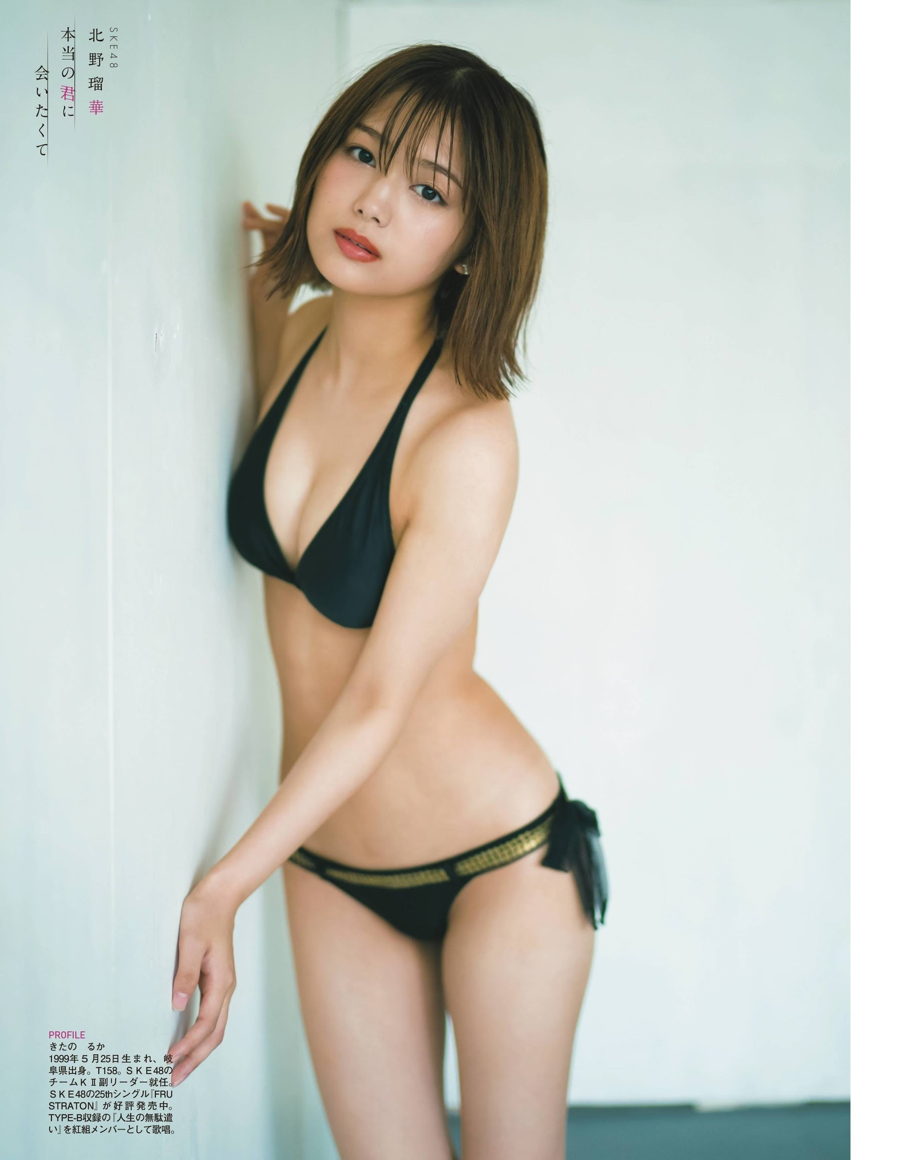北野瑠華3