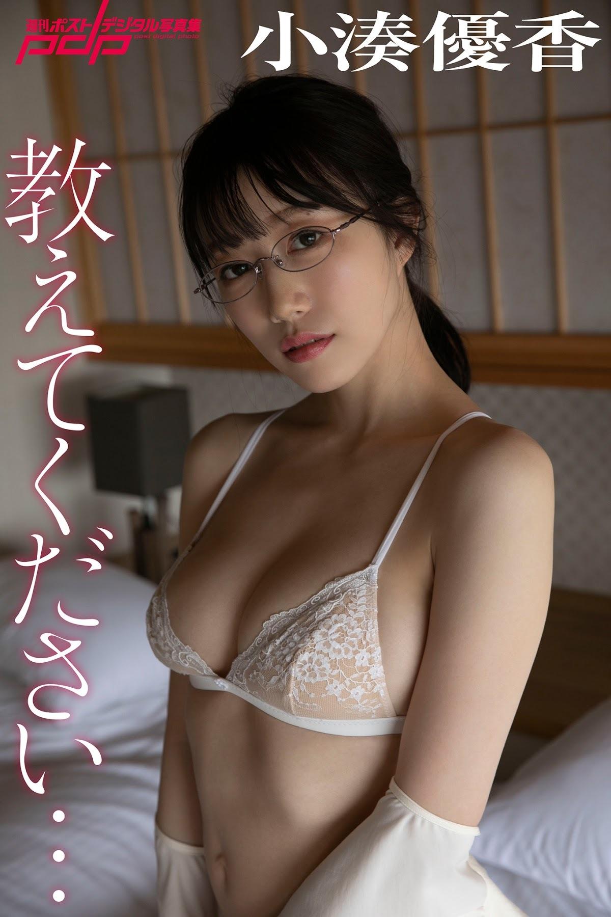 小湊優香45