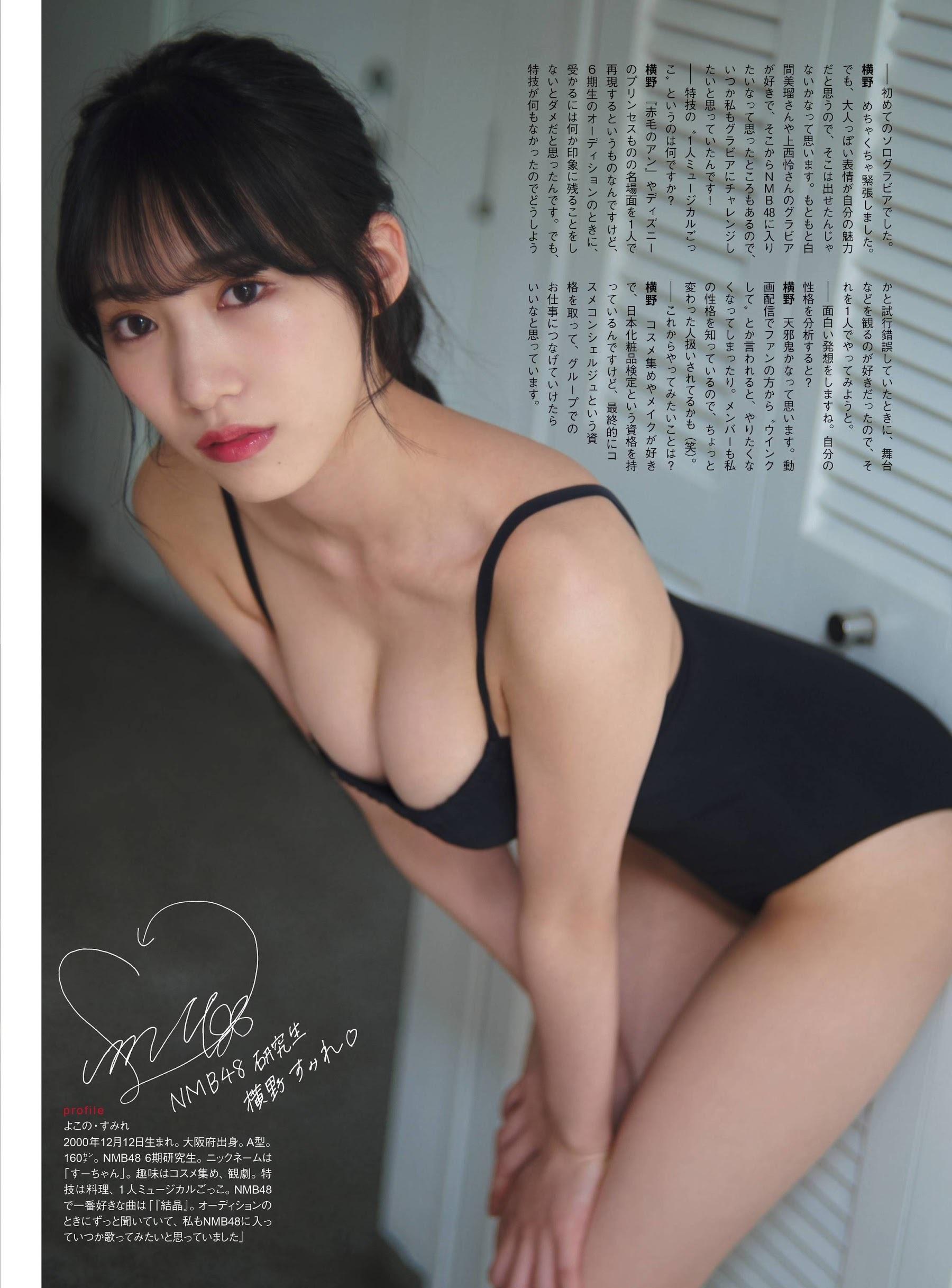 横野すみれ111