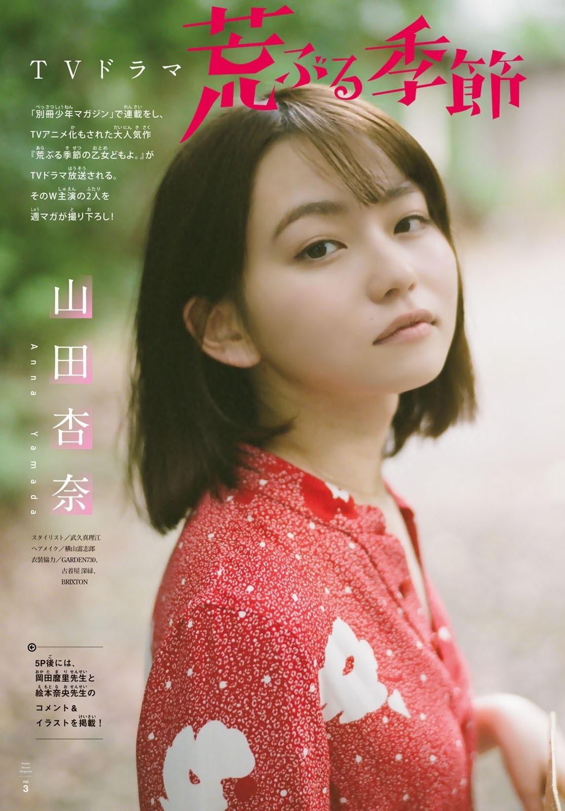 山田杏奈31