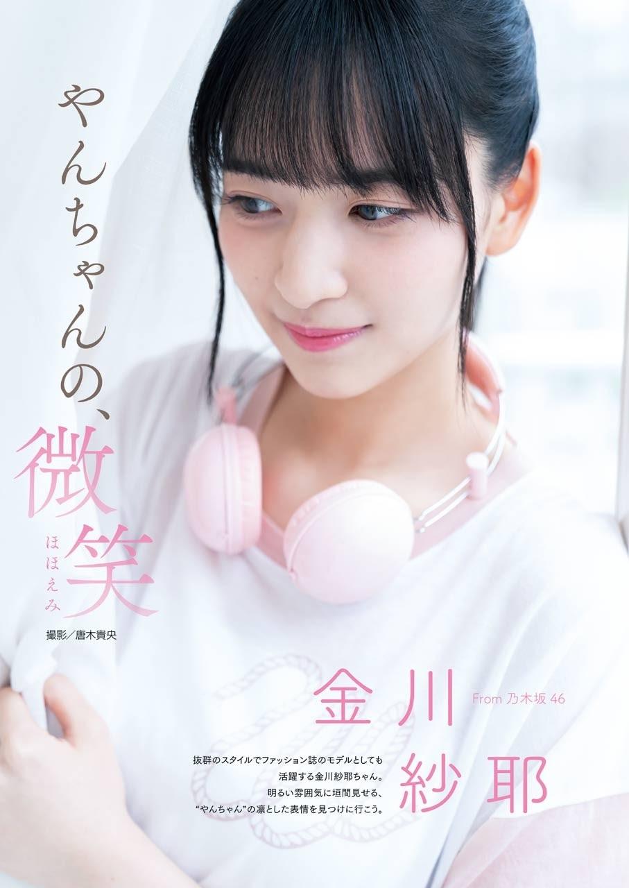 金川紗耶36