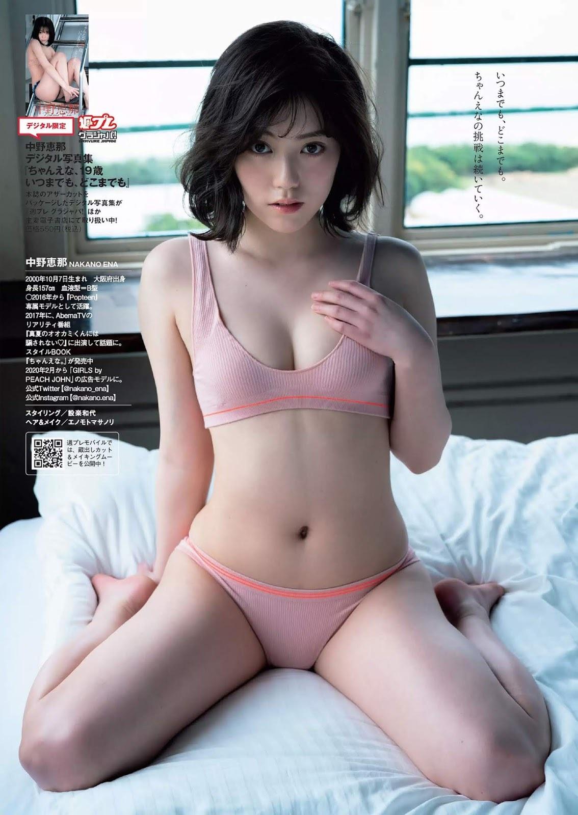中野恵那11