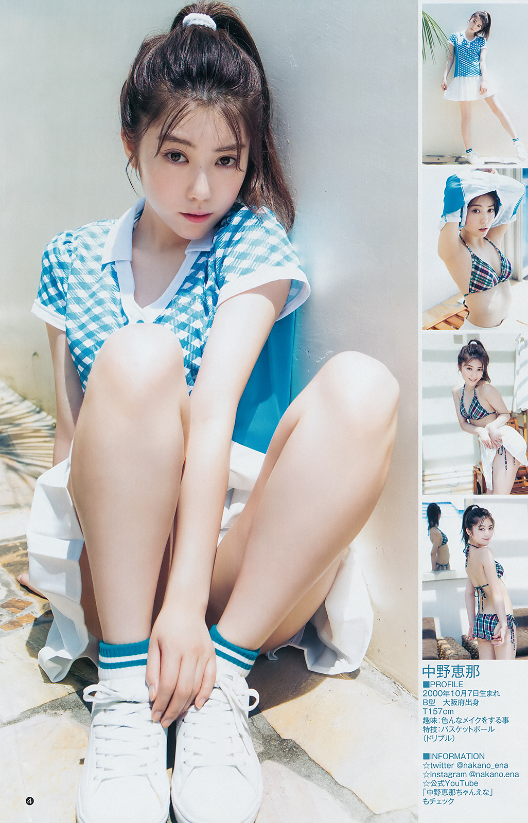 中野恵那26