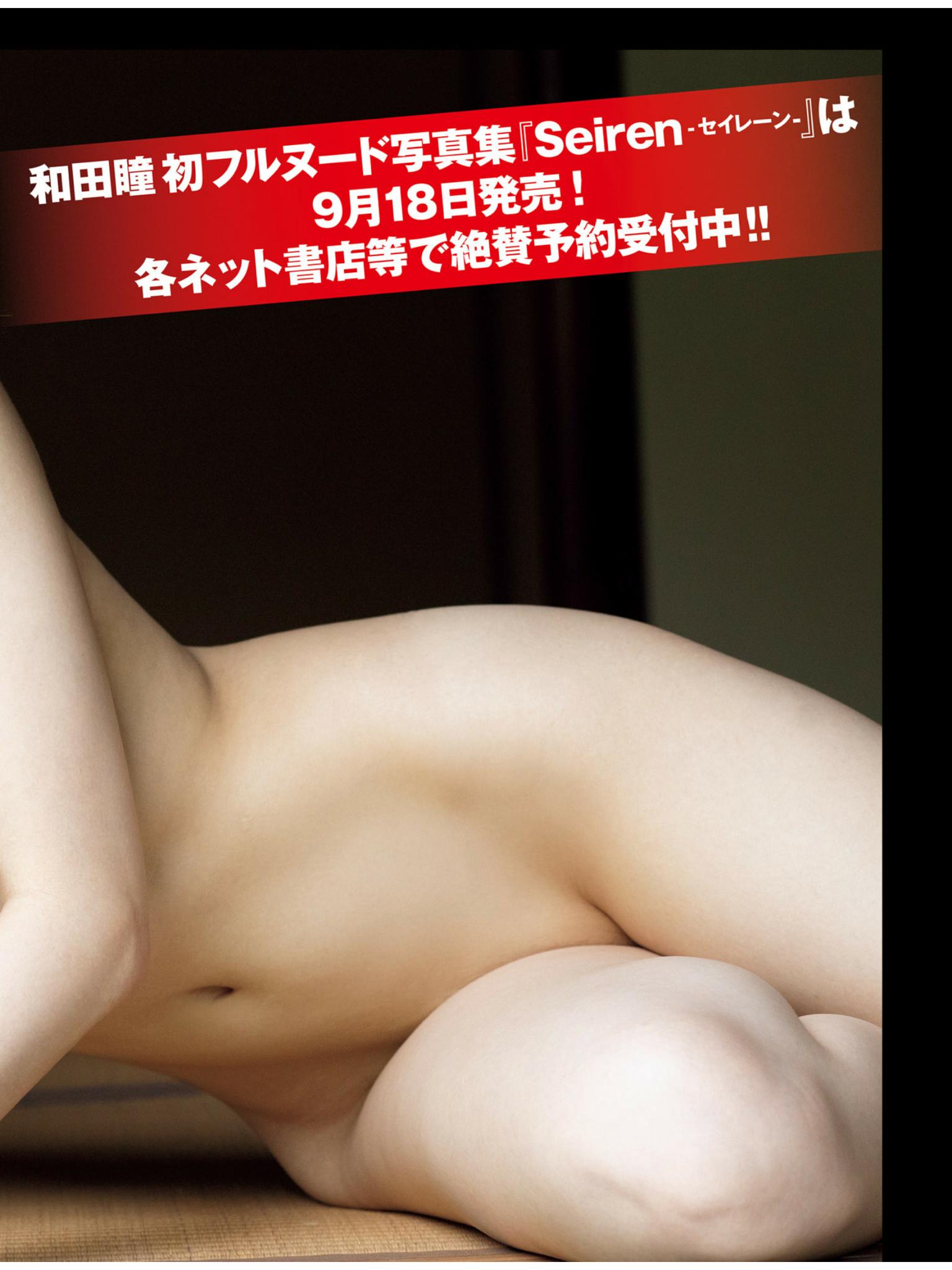 和田瞳44
