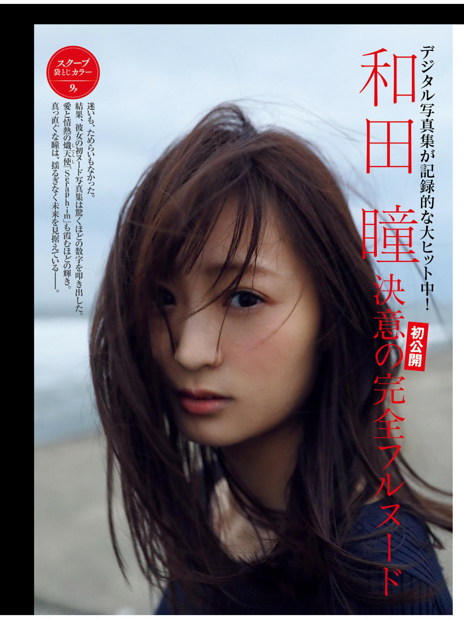 和田瞳45