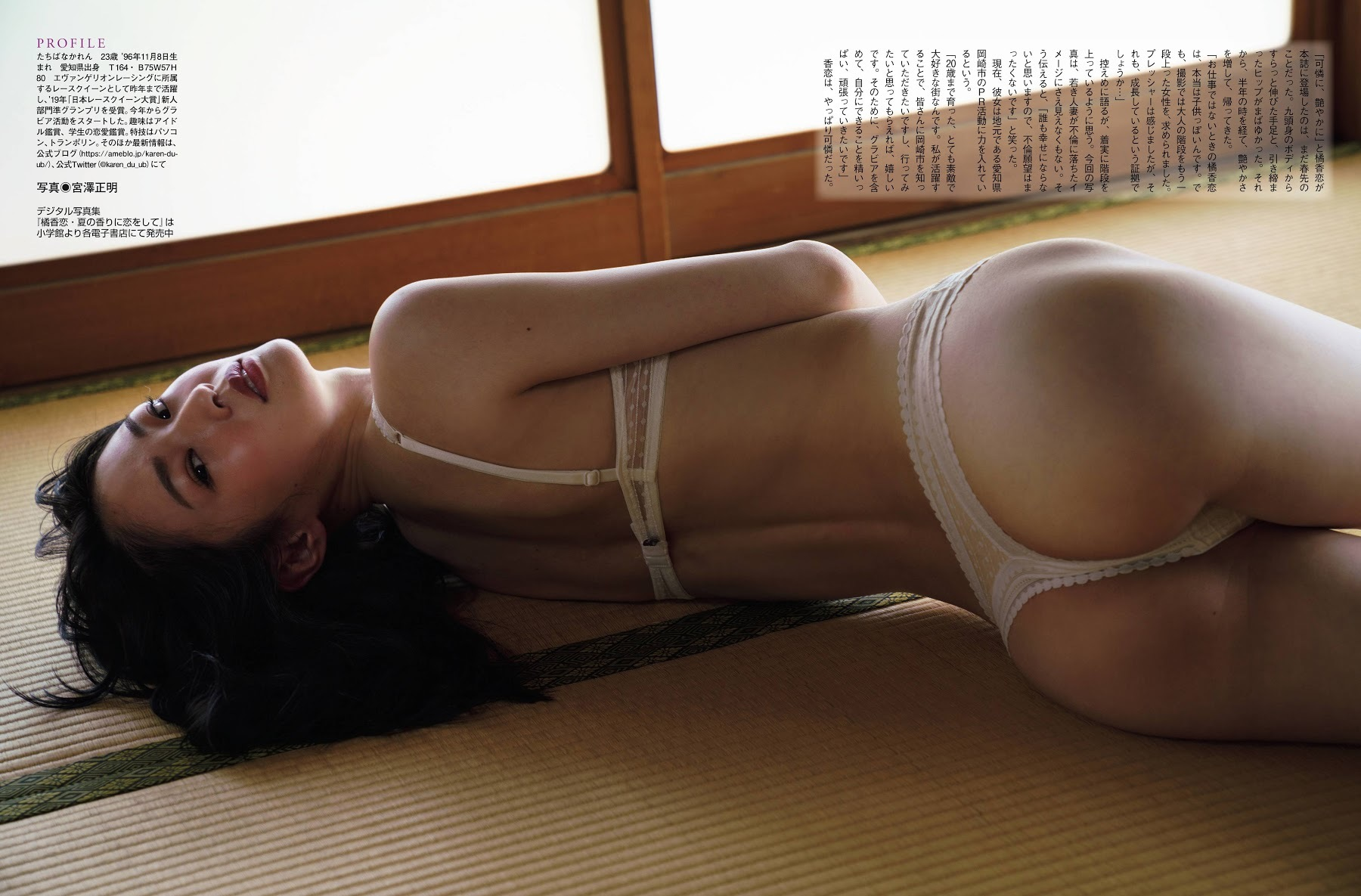 橘香恋28