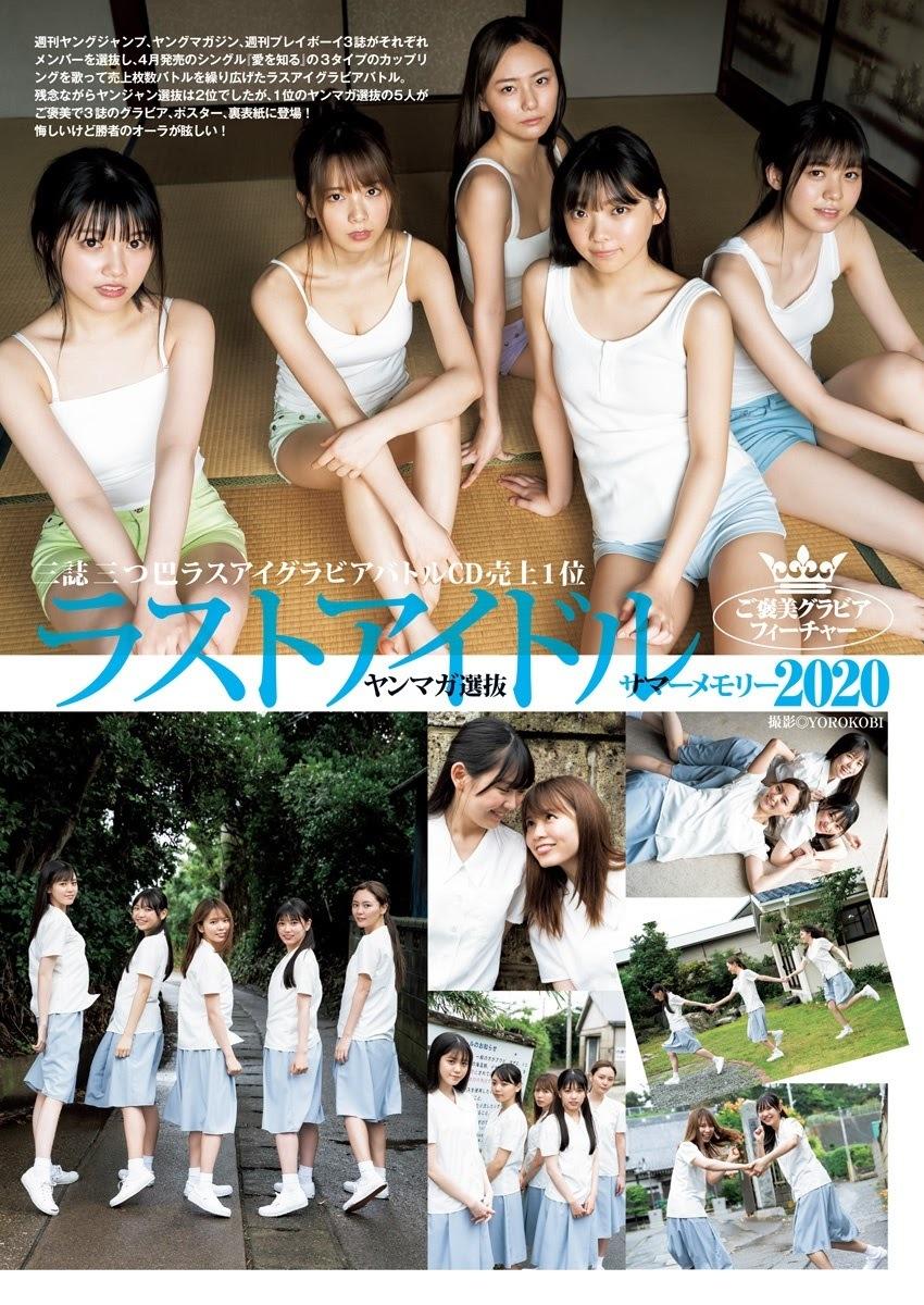 ラストアイドル46