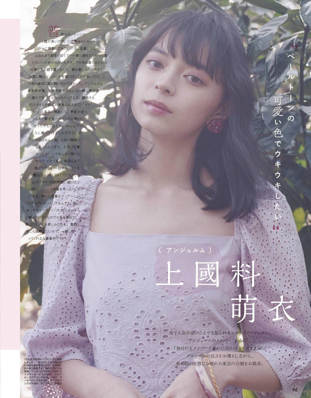 上國料萌衣14