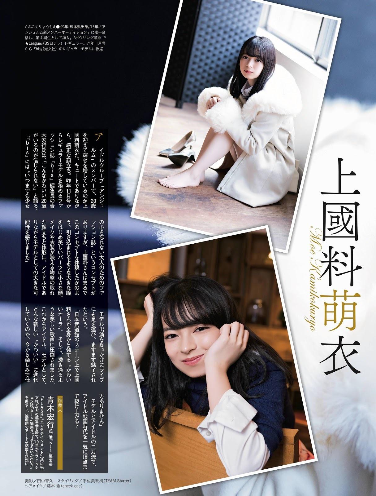 上國料萌衣17