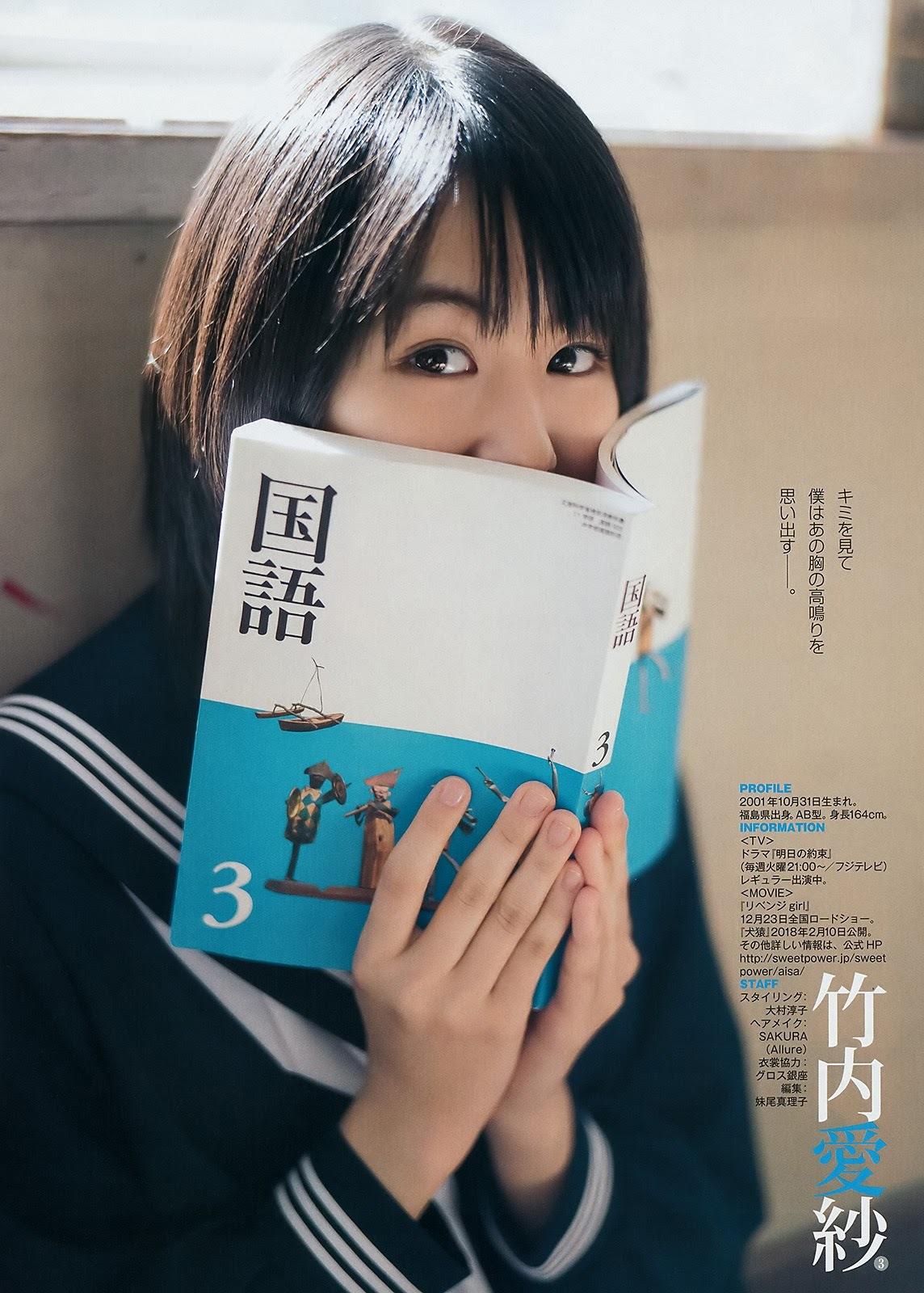 竹内愛紗17