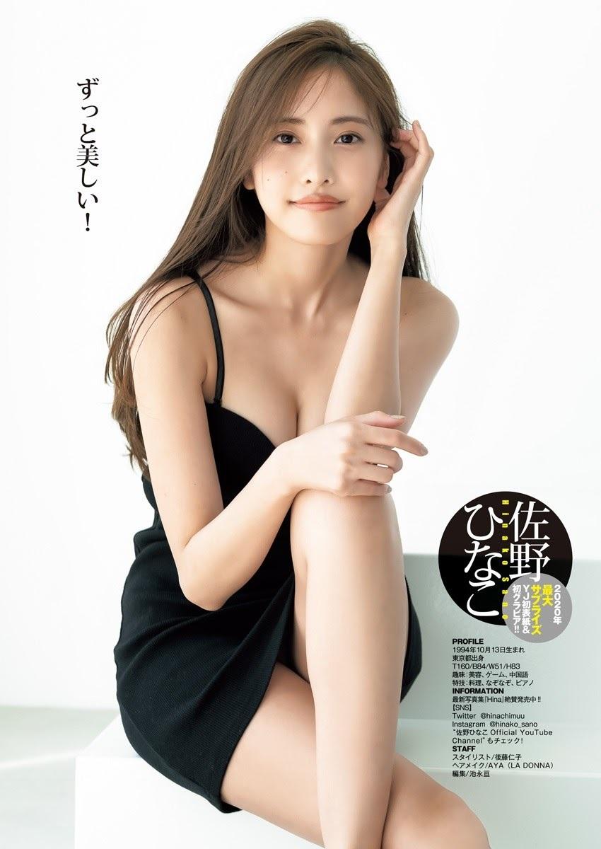 佐野ひなこ8