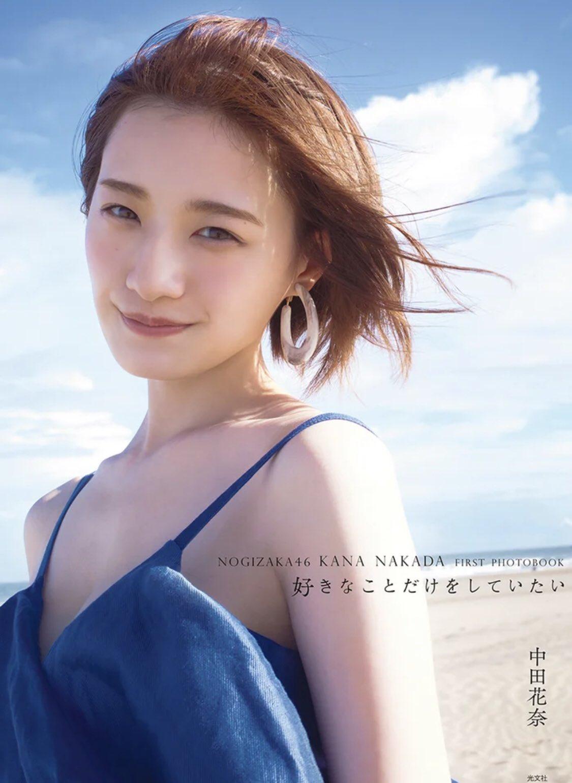 中田花奈3
