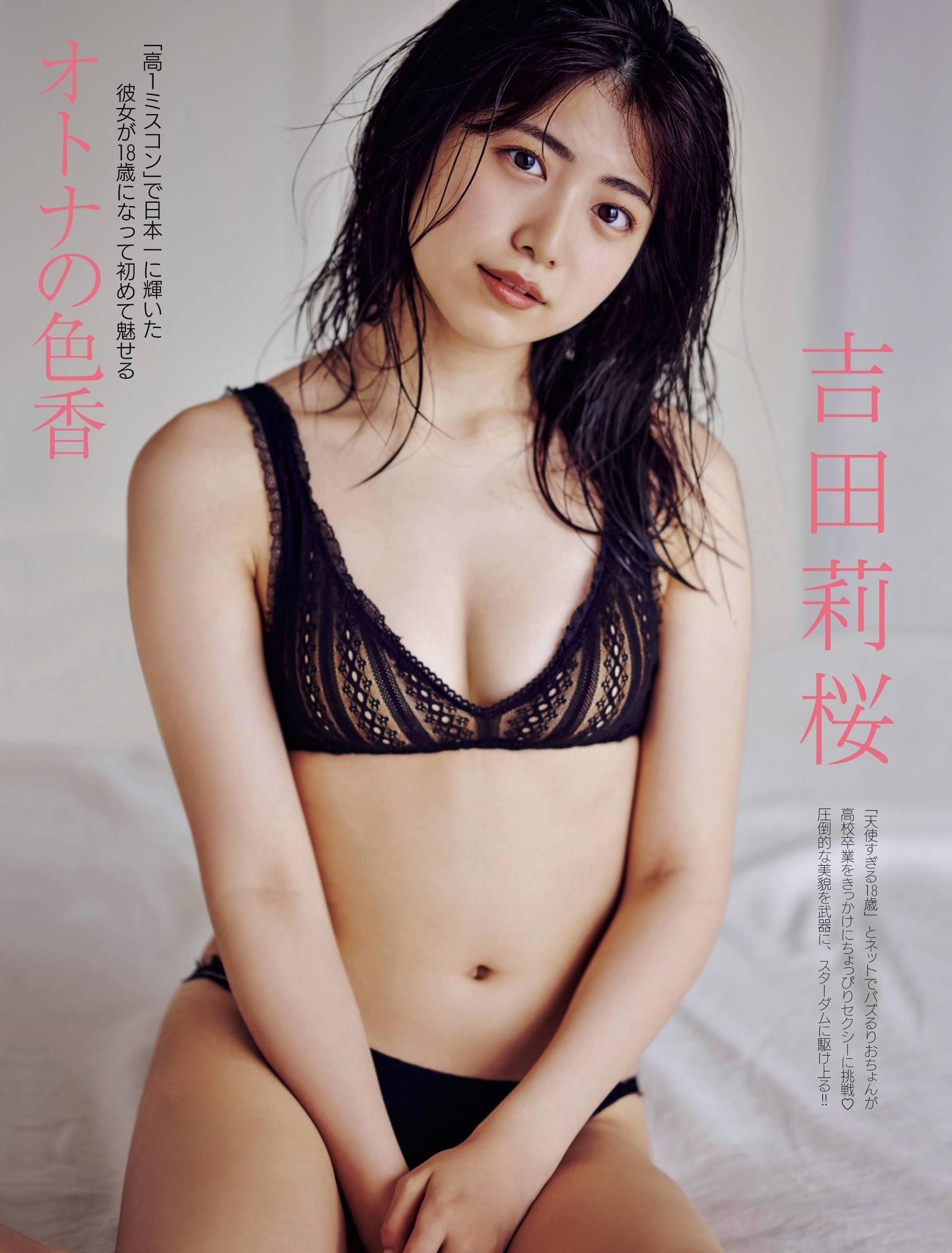 吉田莉桜126