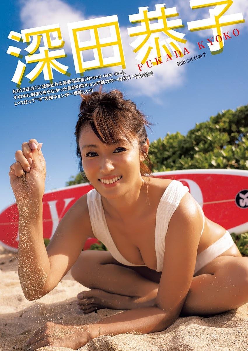 深田恭子16