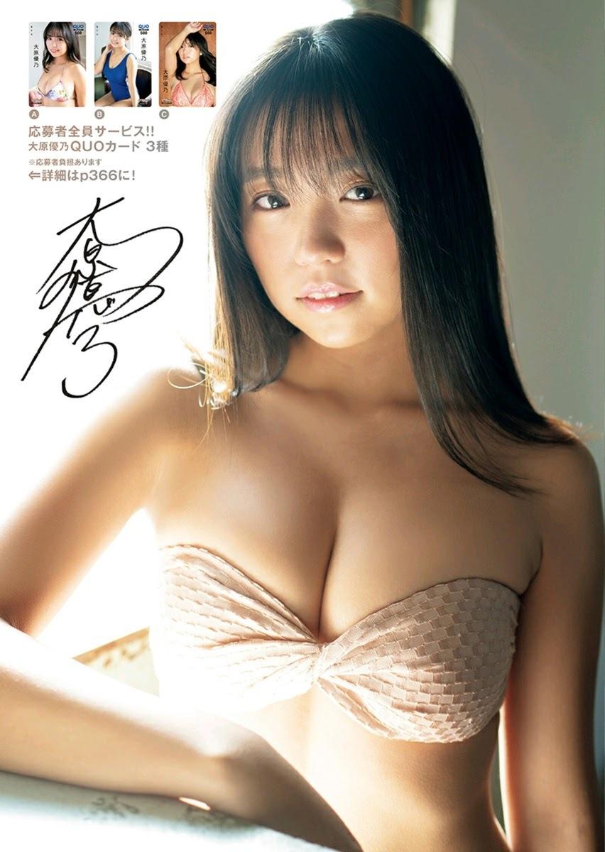 大原優乃67