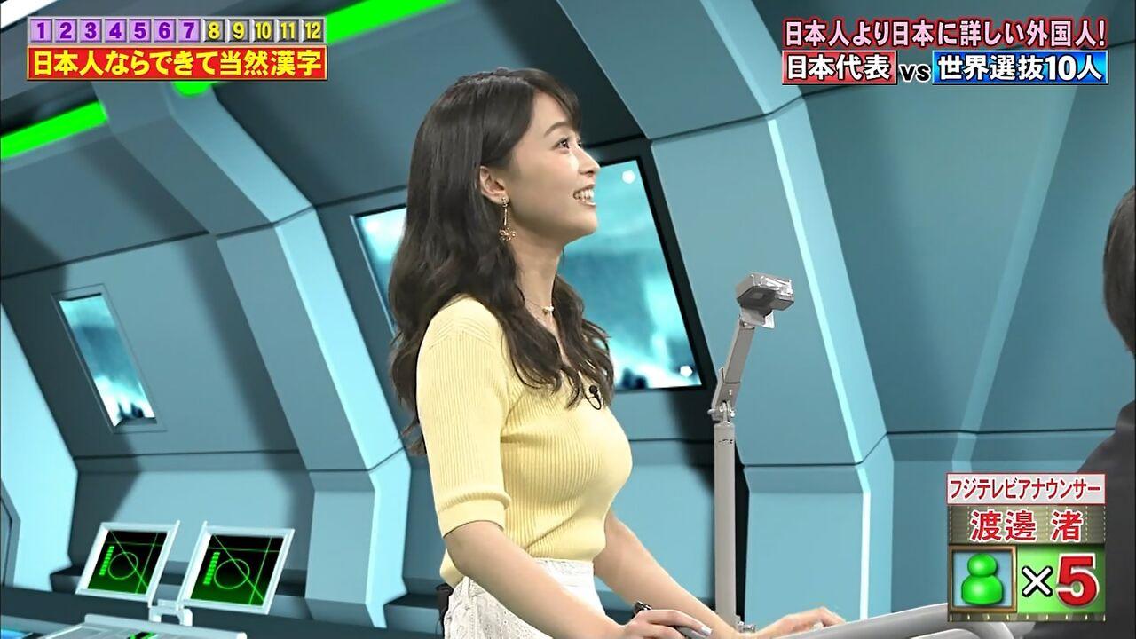 渡邊渚13