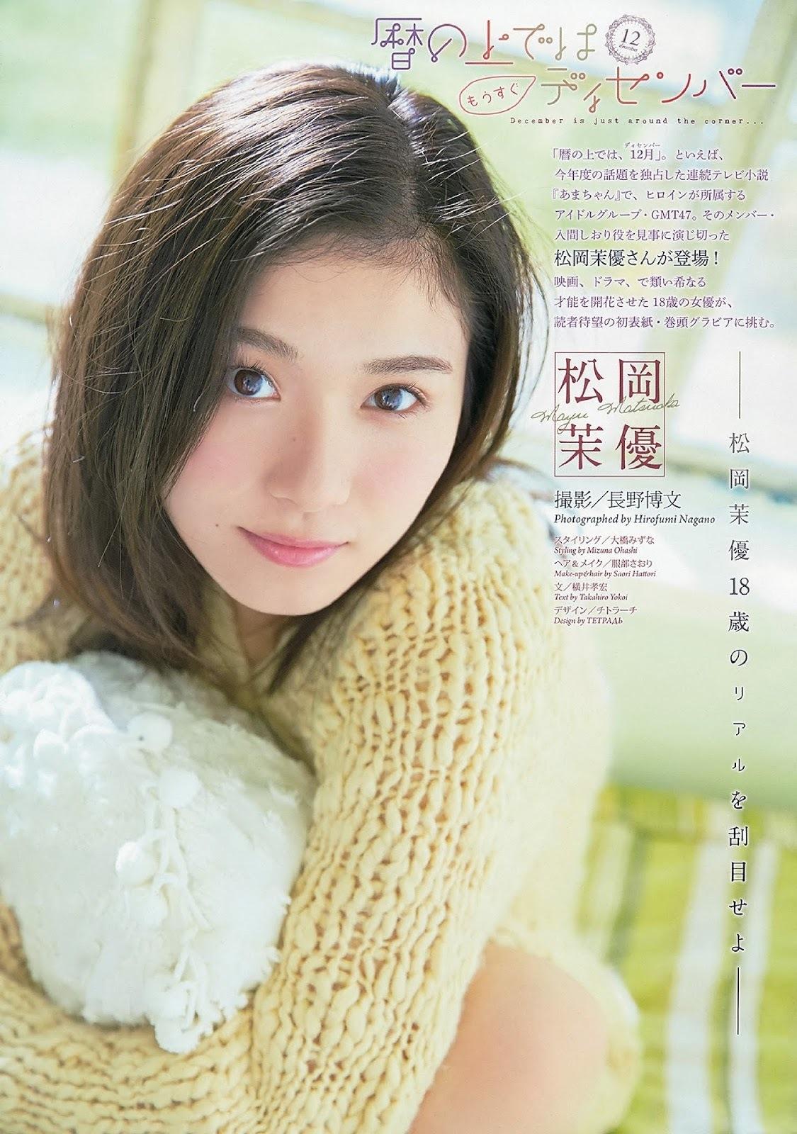 松岡茉優6