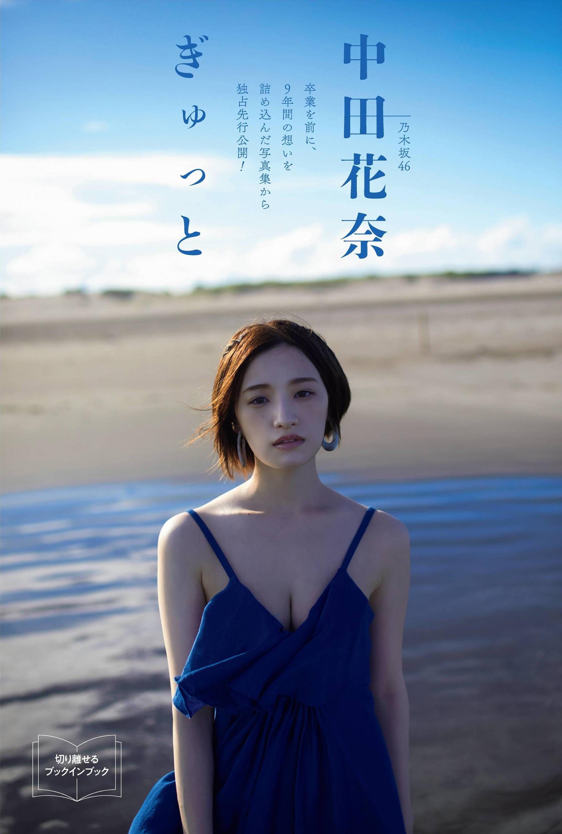 中田花奈10