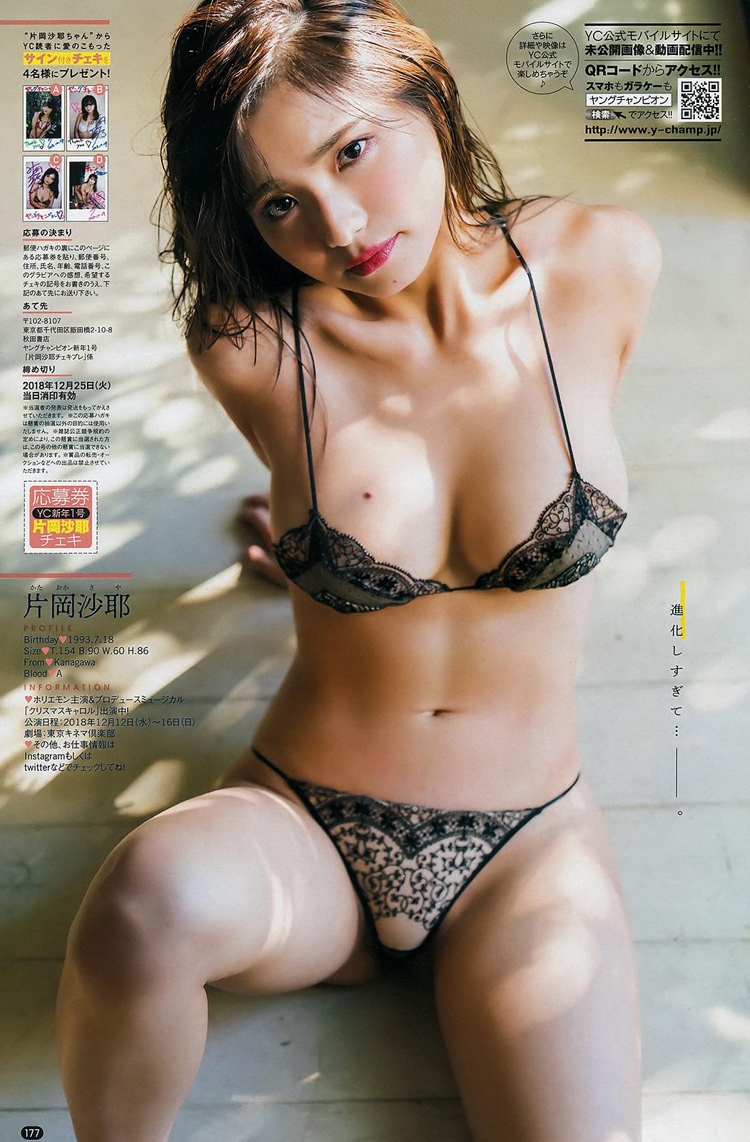 片岡沙耶20