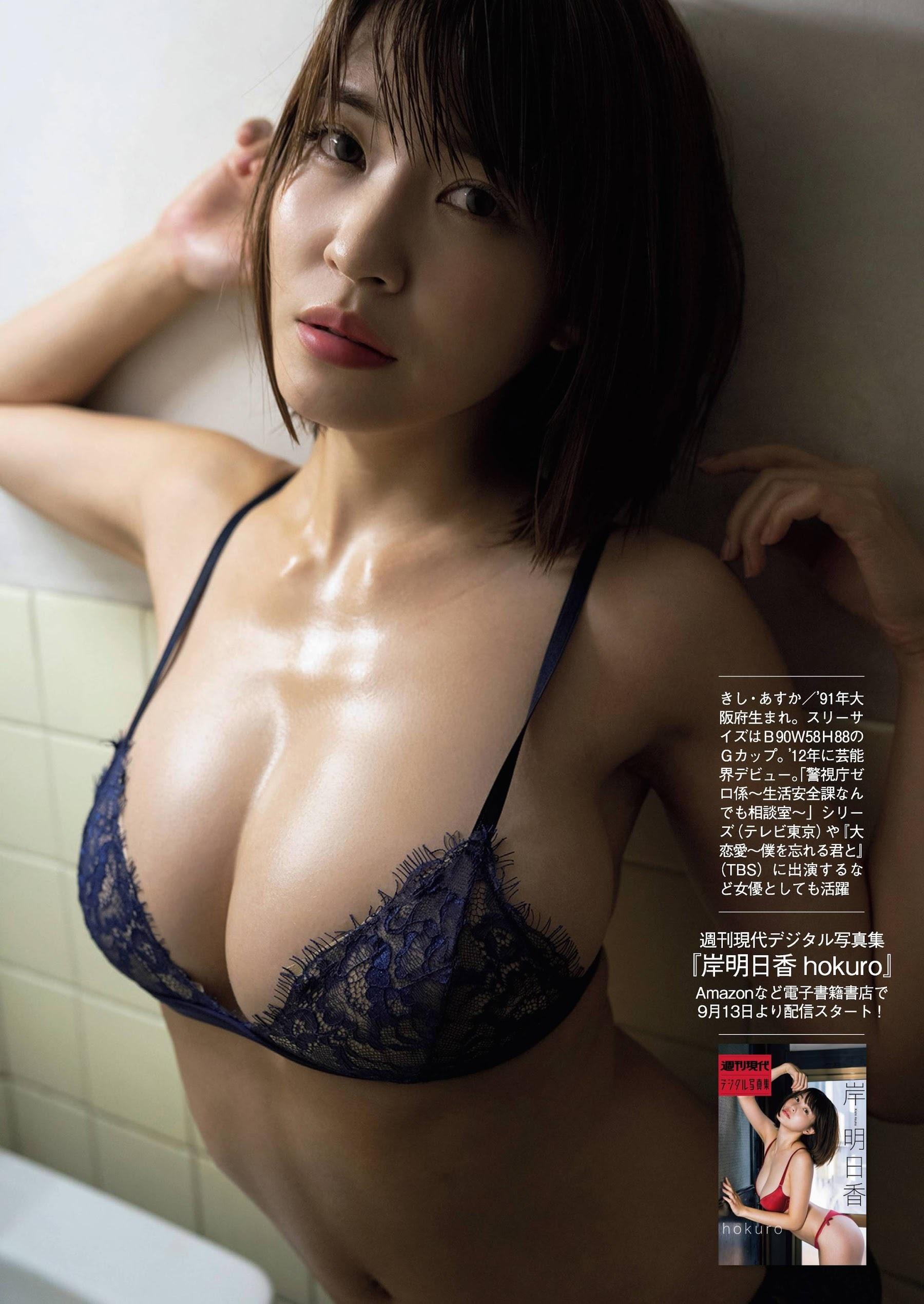 岸明日香53