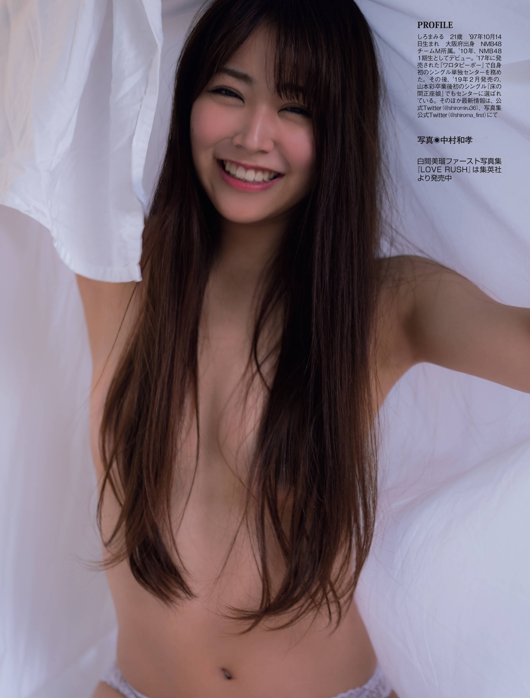 白間美瑠55