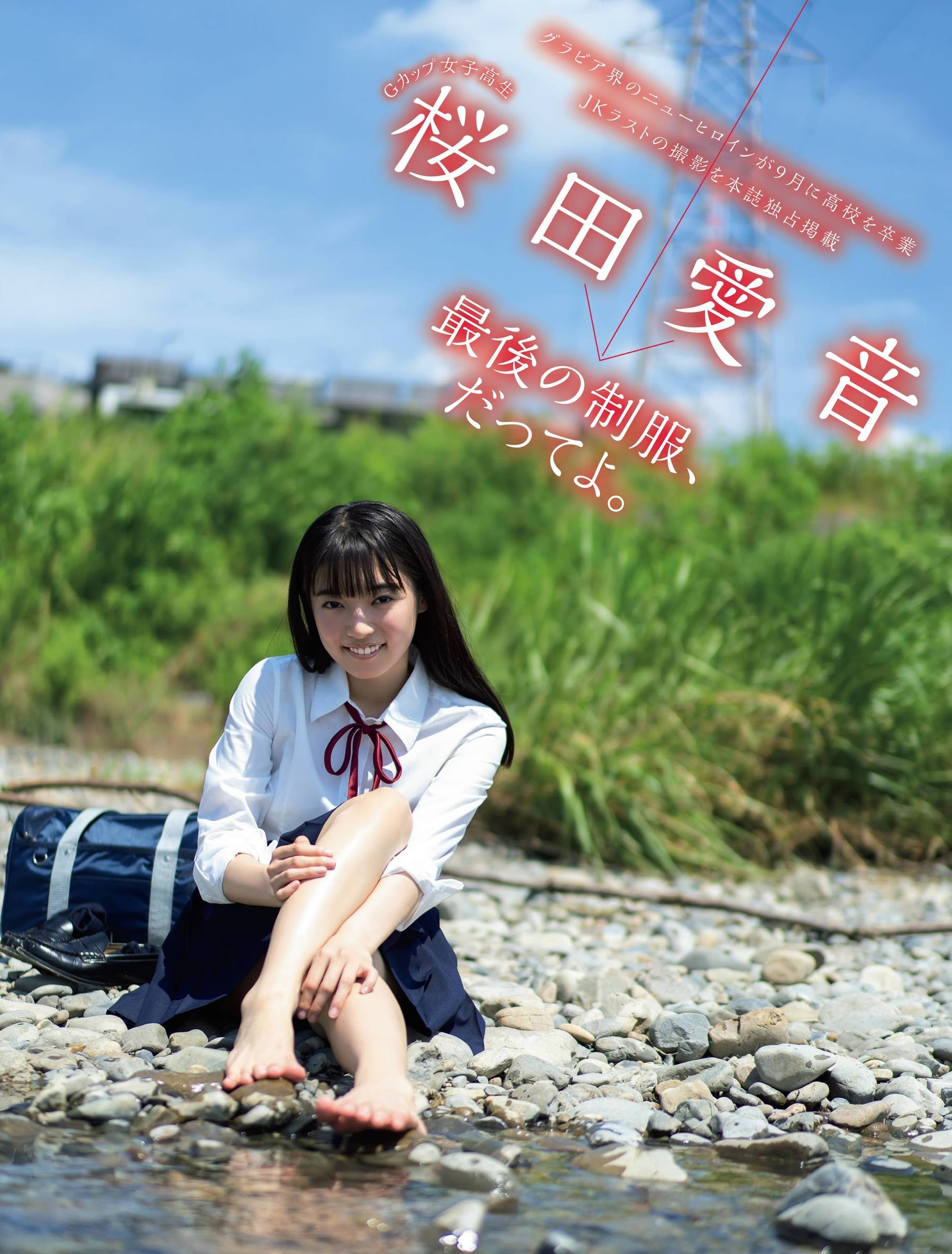 桜田愛音18