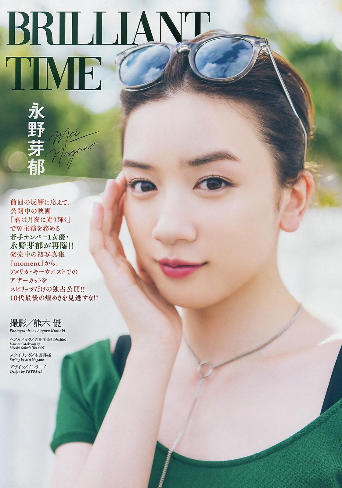 永野芽郁5