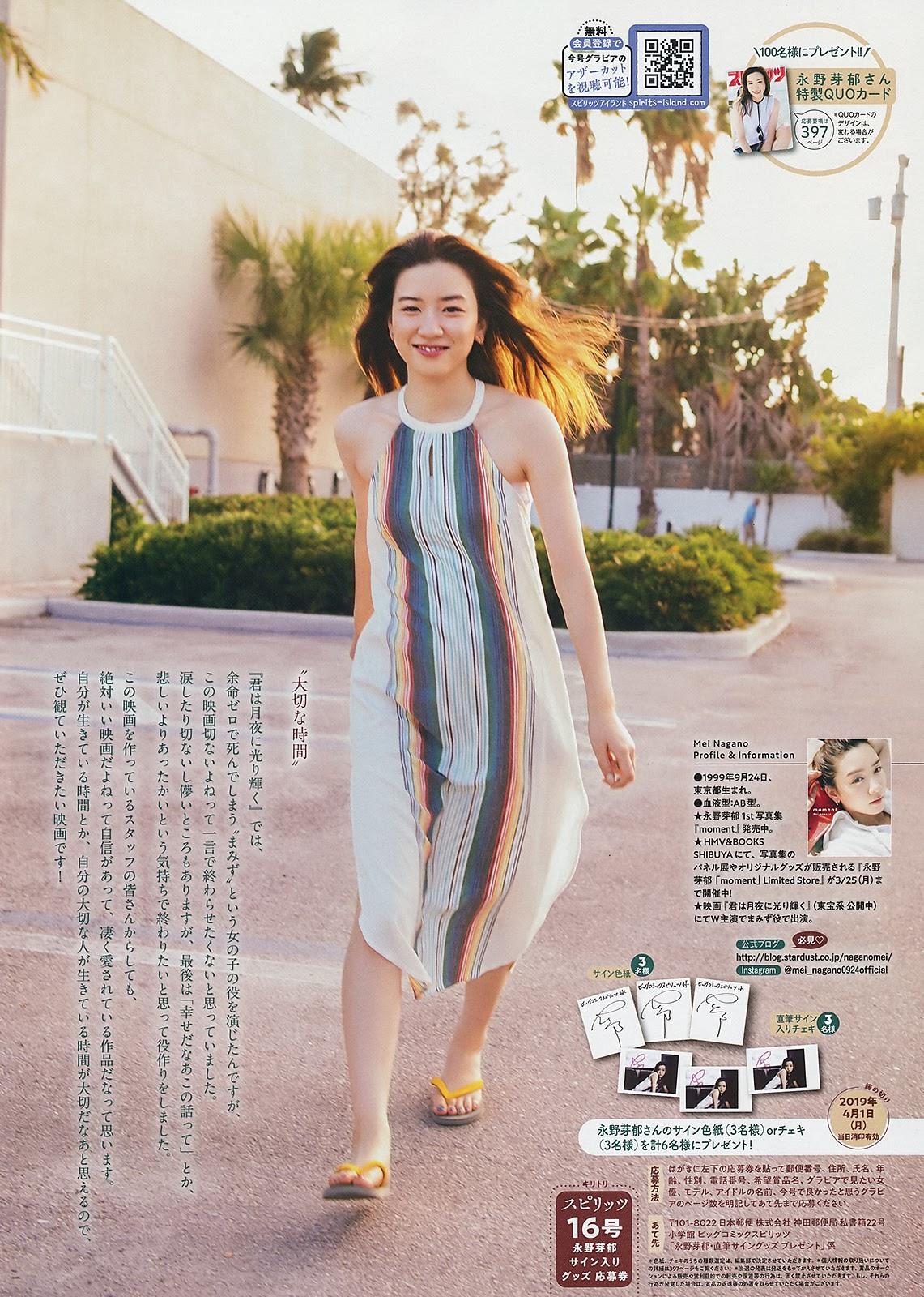 永野芽郁10