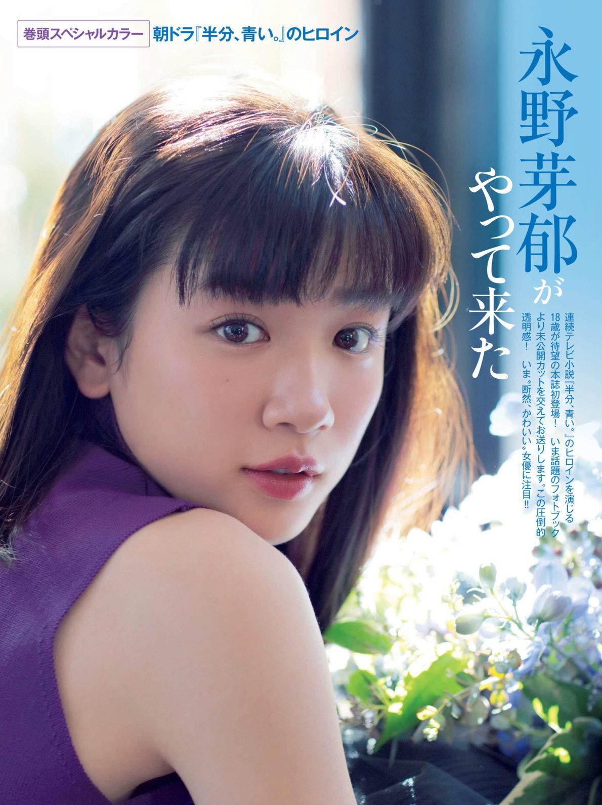 永野芽郁28