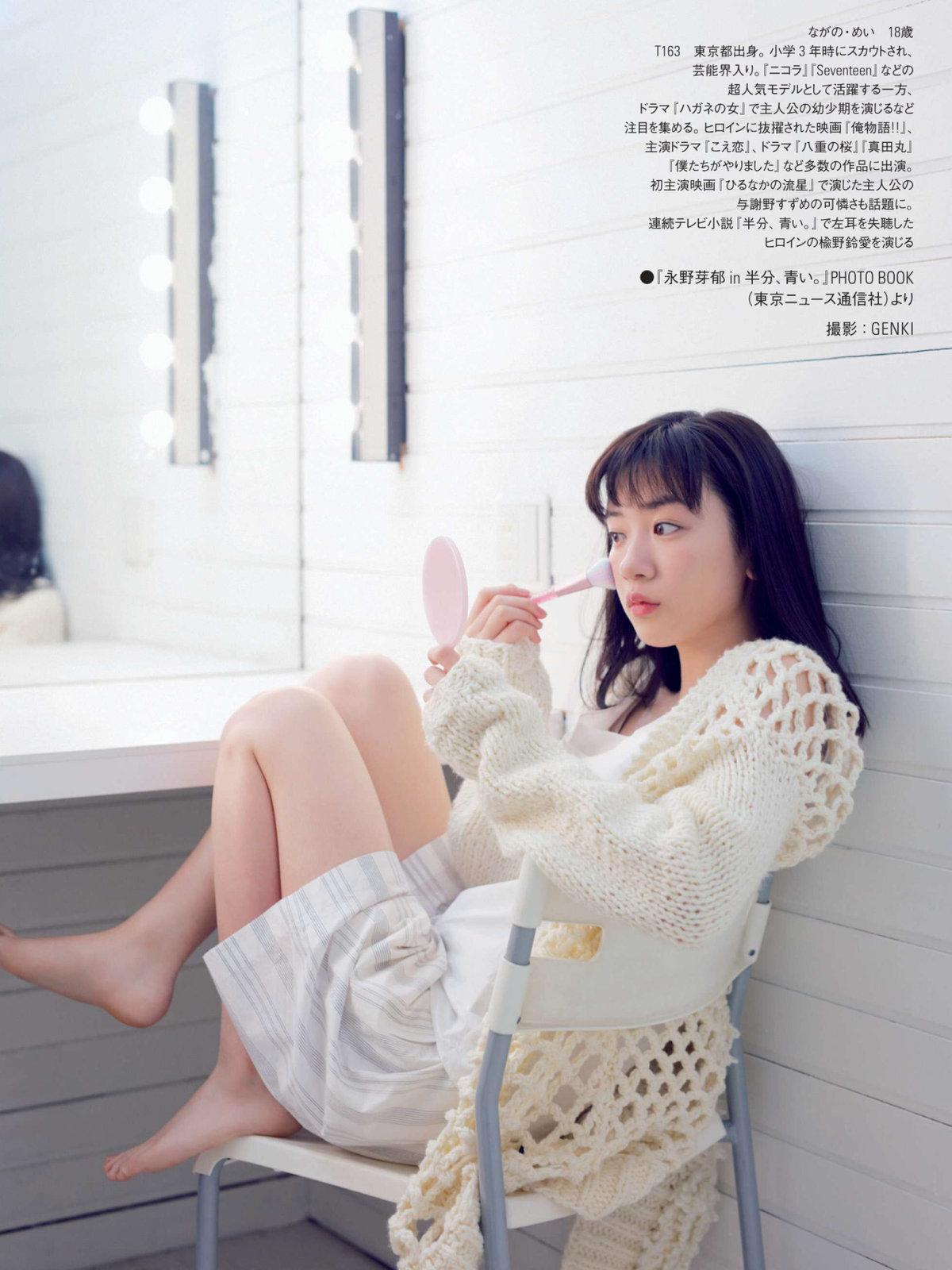 永野芽郁30