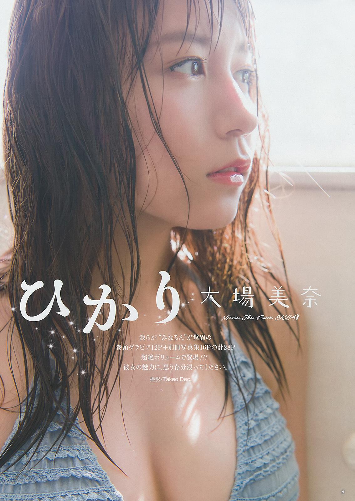 大場美奈48