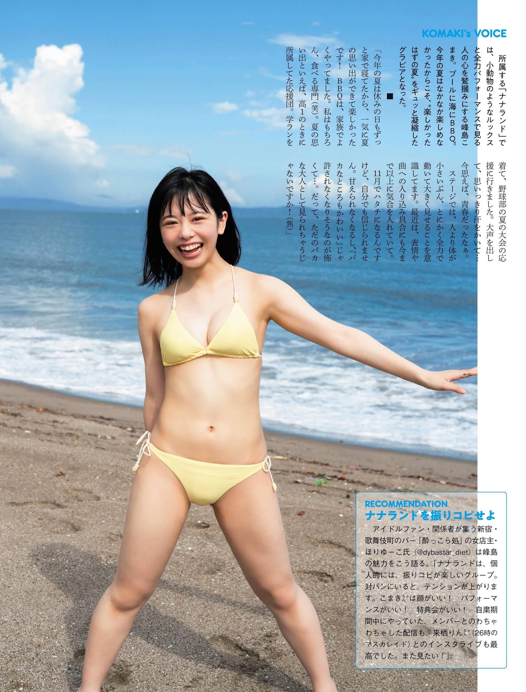 峰島こまき18