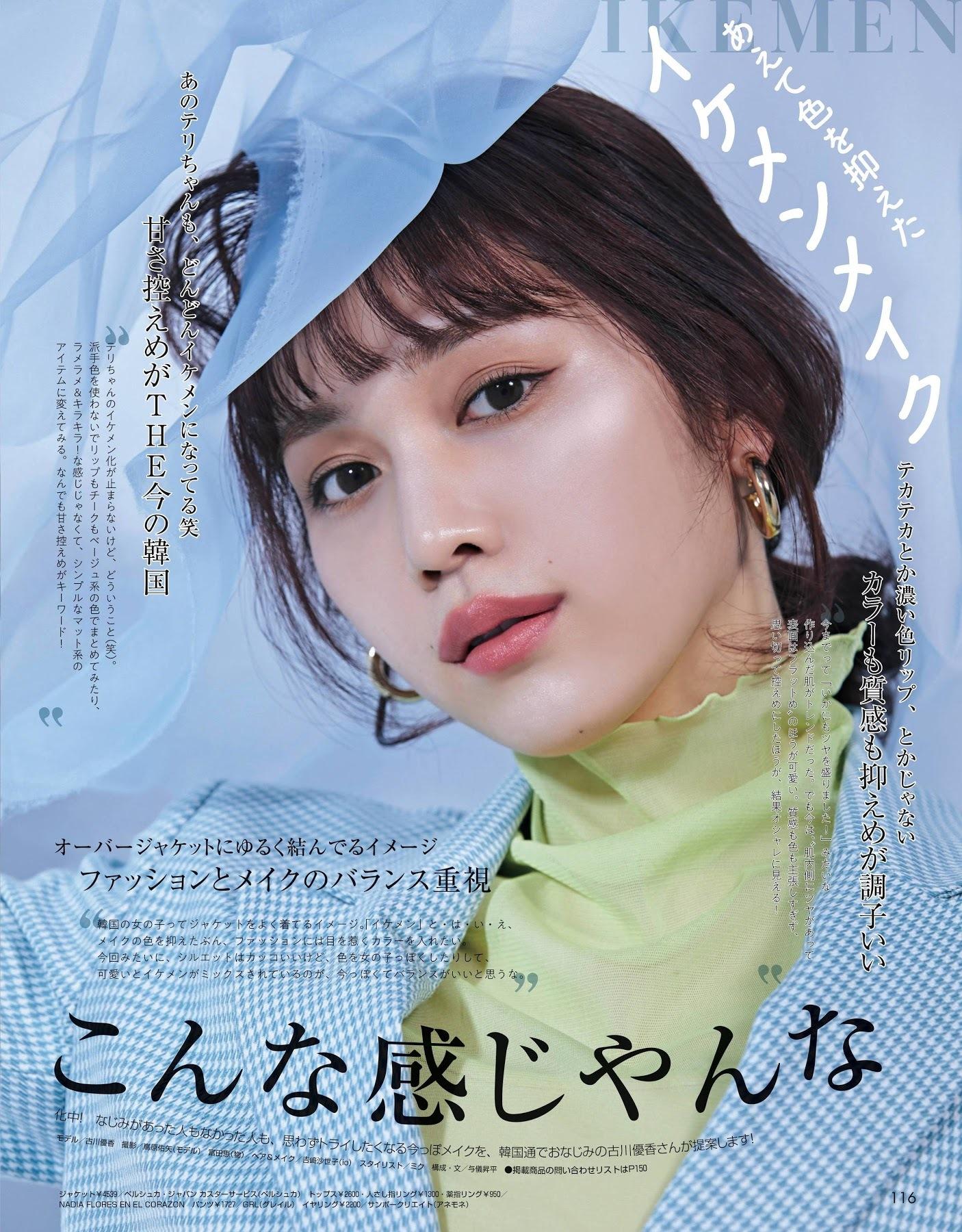 古川優香12
