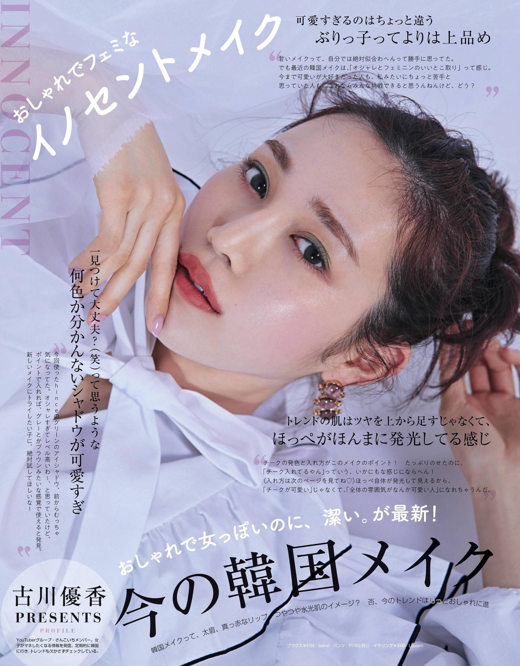 古川優香13