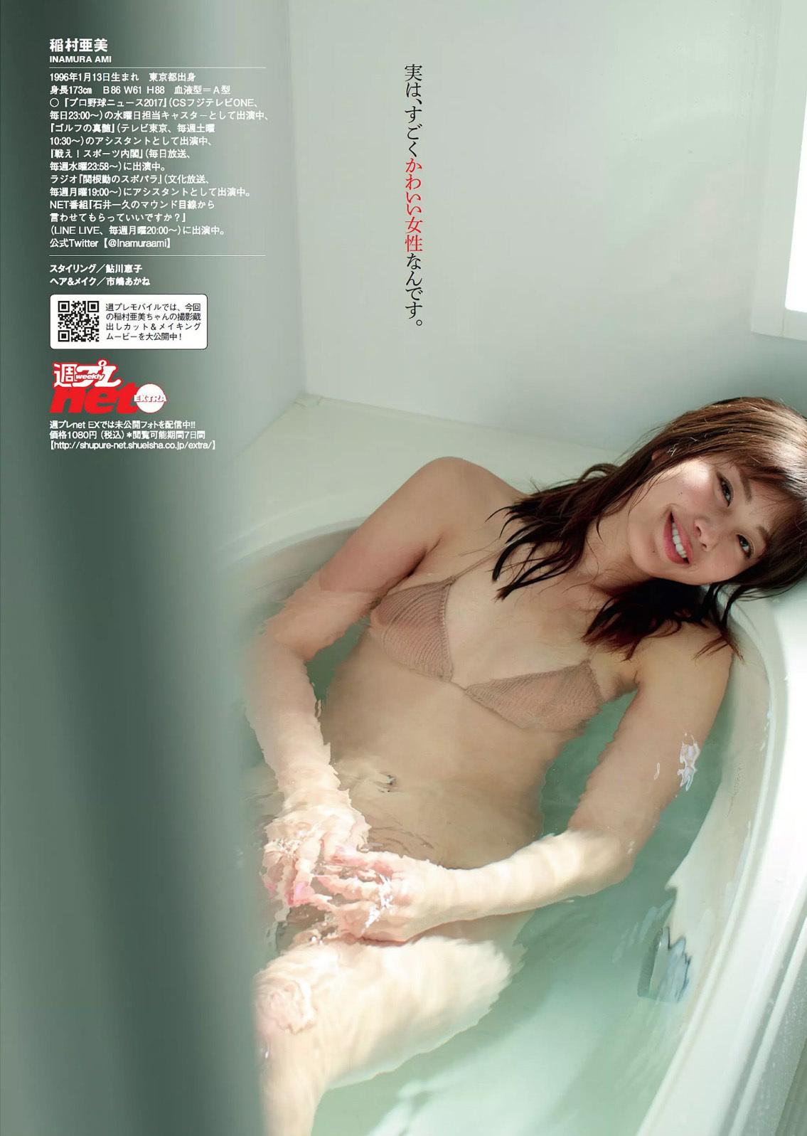 稲村亜美40