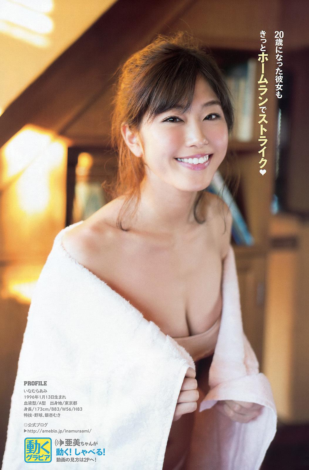 稲村亜美44
