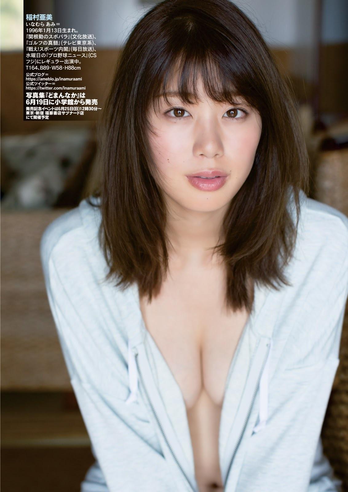 稲村亜美47