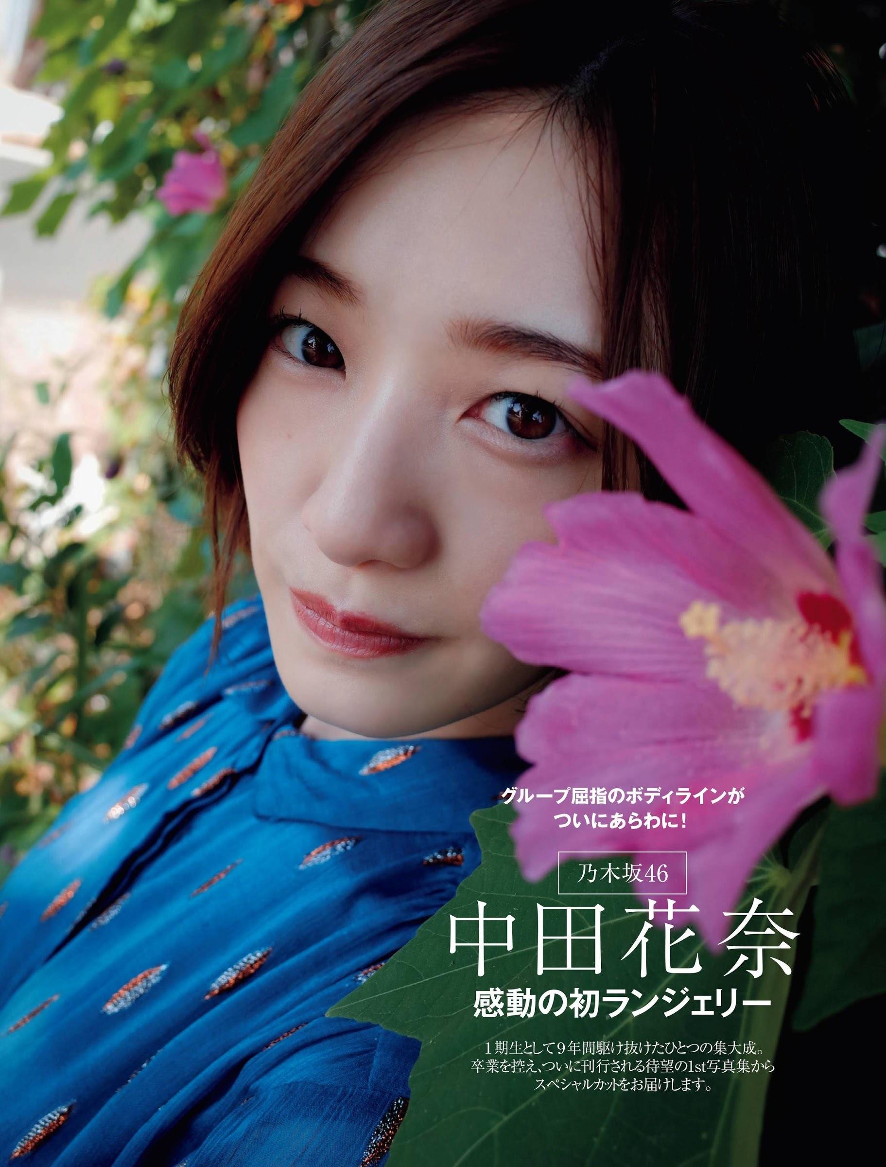 中田花奈17