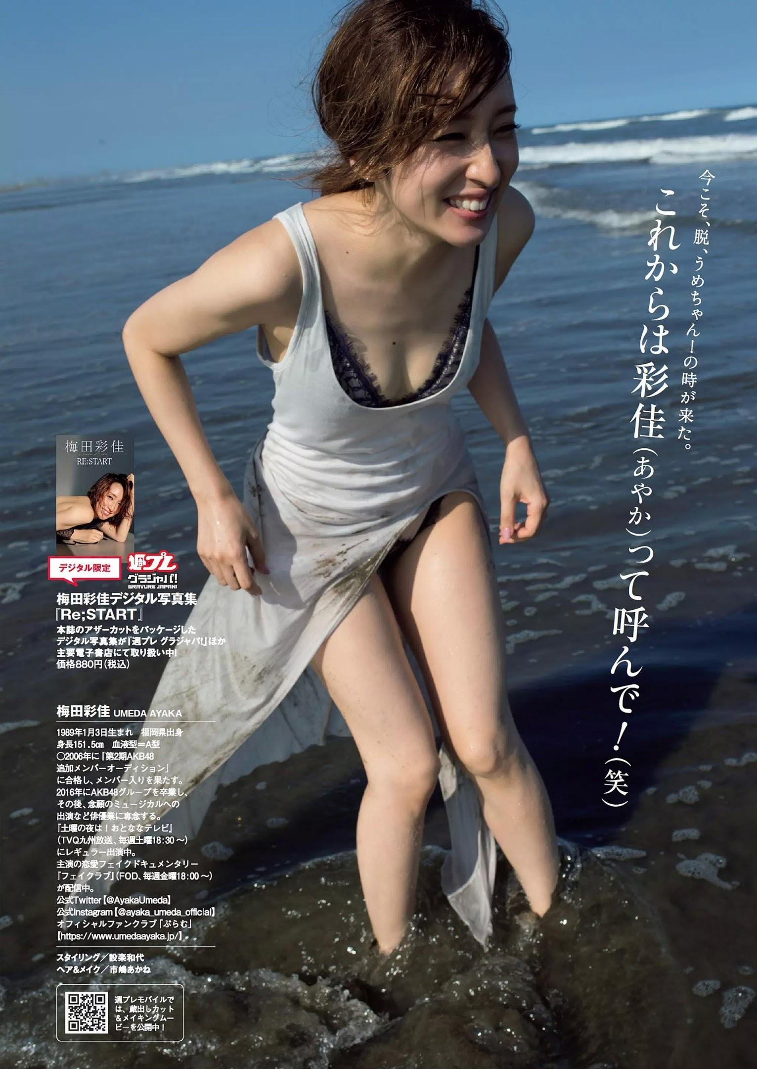 梅田彩佳40